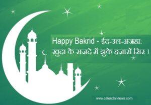 Bakrid Images Free Download